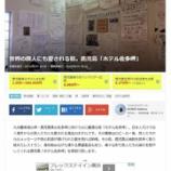 『鹿児島「ホテル佐多岬」』の画像