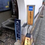 『京都旅行2017:圓徳院(アメックスラウンジ)』の画像