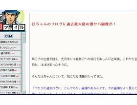 辻希美の自宅が特定される・・自分でブログにのせた画像が原因