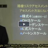 『<動画>なぜ、OHスケールを使った褥瘡対策が有効なのか? 』の画像
