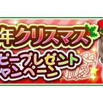 【モバマス】3周年クリスマスハッピープレゼントキャンペーン開催!