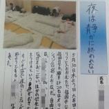 『カレッジ福岡新聞』の画像