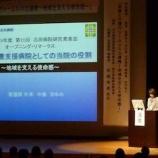 『第11回志田病院研究発表会』の画像
