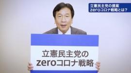 【政治】立憲のzeroコロナ戦略「東京1日50人の新規感染まで緊急事態宣言は続けるべき」にアナウンサー呆れるwwwww