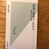 『ジェンダー平等とPTA【おすすめ本05】結婚と家族のこれから 共働き社会の限界』の画像