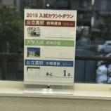『2019年 公立高校中期入試前夜』の画像