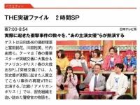 【日向坂46】『突破ファイル2時間SP』なっちょ富田1列目キタァァァ!!!!!!!