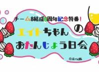 4/3 15時よりGYAOにて「チーム8結成6周年記念特番」無料生配信決定!
