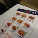 『公館でも食べられる重慶酸辣粉 麻辣巴蕾』の画像