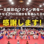 【台湾】蔡英文総統「日本が台湾へ5回目のワクチン供与。日本の友人たちの熱意を心より感謝 」