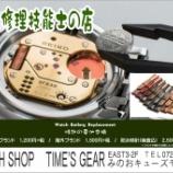 『電池交換とベルト交換ならタイムズギアみのおキューズモール店へ!』の画像