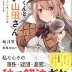 『探偵くんと鋭い山田さん 俺を挟んで両隣の双子姉妹が勝手に推理してくる 感想』の画像