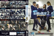 KKK-053 放課後〜金蹴り教室2 金蹴り好きな女教師&JK達!!