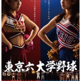 『早慶戦のポスター【1135日目】』の画像