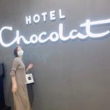 『ホテルショコラの。。。』の画像
