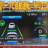 『新型リーフで自動運転(19)/NPOエコレボ』の画像