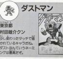 ワンパン村田(当時小学生)「ロックマン敵キャラ募集!?送ったろ!」
