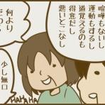 ゲーム好き夫婦の平凡な日々の4コマ漫画ブログ~徒然グレイフル〜