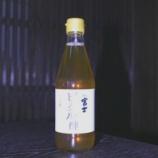 『明日から横浜高島屋で先行発売します、富士ピクル酢』の画像