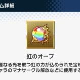 『【ドラガリ】虹オーブの効率的な稼ぎ方を紹介!』の画像