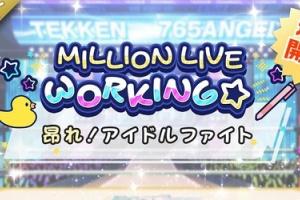 【ミリシタ】3/27(水)15:00からイベント『MILLION LIVE WORKING☆~昂れ!アイドルファイト~』開催!!!!