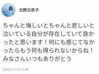 【乃木坂46】北野日奈子、メンタル回復した模様!!!!!