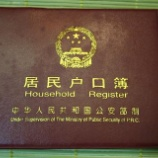 『中国嫁に必要な書類(日本人の中国人配偶者に係る短期滞在査証)』の画像
