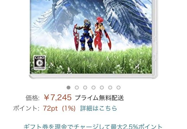 【悲報】Amazonゼノブレイド2、品切れ