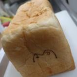 『美味しいパンを求めて⑪~【食パン工房 小麦庵】神戸元町』の画像