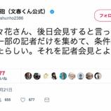 『文春砲『NMB須藤さん、一部の記者だけを集めて、条件付きで会見をしたらしい。それを記者会見とよばないよな〜。』』の画像