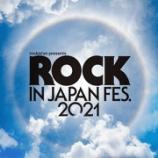 『【速報】『ROCK IN JAPAN FESTIVAL 2021』衝撃の開催中止発表へ!!!!!!『無念としか言えません。』長文メッセージ公開へ・・・』の画像