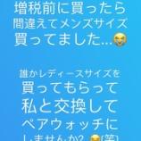 『【元乃木坂46】伊藤かりん、まさかのファンとのペアウォッチを懇願wwwwww』の画像