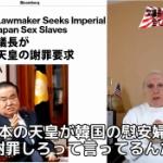 【動画】テキサス親父「韓国・文議長の天皇謝罪発言について、オレの意見を話すぜ!」 [海外]