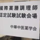 『国際薬膳調理師認定試験【神戸会場】1日目終了』の画像