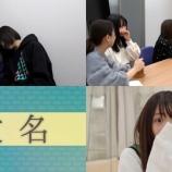『『日向坂46』改名はメンバー全員が中継で見ていた!発表の瞬間 メンバーの反応まとめ!!!【ひらがな推し】』の画像
