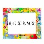月刊花火句会