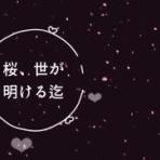 【世憂子】ブログ