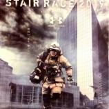 『消防隊員・消防団員が参加する階段駆け上り競技全国大会 ステアーレース2019 川口市リリアを会場に次の土曜日3月9日開催されます。戸田市から7名出場します!』の画像