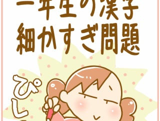 一年生の漢字、細かすぎる問題