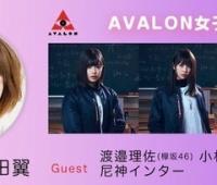 【欅坂46】AVARON女子会に理佐ぽんキタ━━━━(゚∀゚)━━━━!!