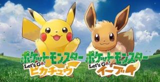 『ポケットモンスター Let's Go! ピカチュウ/イーブイ』のメタスコアの点数が公開!