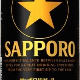 『【数量限定】「サッポロ生ビール黒ラベル〈黒〉」発売』の画像