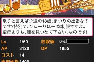 【グリマス】完走SRのまつり姫、プロフィールが18歳に!