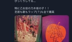 【乃木坂46】久保史緒里の舞台の評判は・・・・・