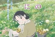 【何処でも宿る愛】日本中を感動の渦に叩き込みミリオタを黙らせた「この世界の片隅に」本日NHK総合
