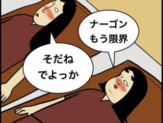 第553話 バタンっ【超現代風源氏物語】