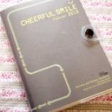 『フェリシモさんの2013年スケジュール帳「SMILE RECIPE 毎日にプチプラス♪簡単薬膳ドリンク」を監修させていただきました☆』の画像