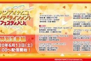 【アイマス】6月13日(土)18:00から「バンダイナムコエンターテインメントフェスティバル特別生番組」!
