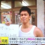 『【欅坂46】武井壮 北海道で『欅って、書けない?』が放送されない事について謝罪www』の画像
