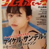 『【登場】週刊プレイボーイ』の画像